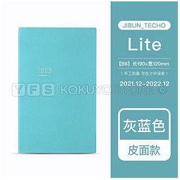 KOKUYO 国誉 2022年Lite·皮面自我手帐本 B6/198页 灰蓝色