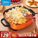 Midea 美的 MC-LHN30A 多用途锅 橙色129元