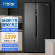 Haier 海尔 星蕴系列 BCD-531WGHSS5ED9U1 风冷对开门冰箱 531L 星蕴色