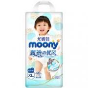 moony 甄选优风系列 拉拉裤 XL40片48元包邮(需凑单,多重优惠)