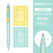 M&G 晨光 J6003 拼拼乐字母笔 0.5mm 单支装