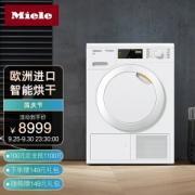 Miele 美诺 TDB120 热泵干衣机 7KG