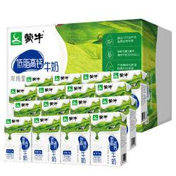 PLUS会员:MENGNIU 蒙牛 低脂高钙牛奶 250ml*16盒