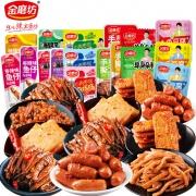 PLUS会员:金磨坊 卤味零食大礼包 6类40包*2件