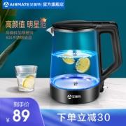 Airmate 艾美特 高硼硅玻璃电热水壶 1.7L49元包邮