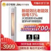 JIWU 苏宁极物 KFR-72LW/BU2NW 立柜式空调 3匹