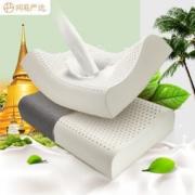 YANXUAN 网易严选 乳胶枕 泰国进口枕头枕芯 泰国乳胶枕