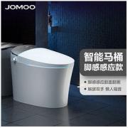 JOMOO 九牧 智能马桶一体机ZS700 无水箱即热烘干全自动翻盖多功能家用座便器3899元(包邮)