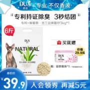 DUX德是 丝兰专利 除臭猫砂 大容量3KG¥15.90 0.7折