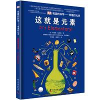 《DK有趣的科学系列:有趣的化学-这就是元素》