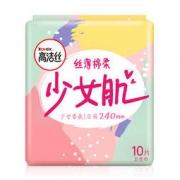 kotex 高洁丝 Kotex 少女肌240mm10片 日用棉柔丝薄卫生巾 产品升级,新老包装随机发货7.95元(需买2件,共15.9元)