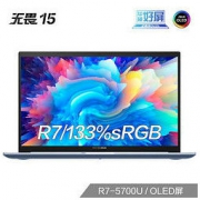 ASUS 华硕 无畏15 15.6英寸笔记本电脑(R7-5700U、16GB、512GB SSD、100%DCI-P3色域)4299元包邮