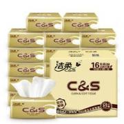 PLUS会员:C&S 洁柔 金尊纯韧系列 抽纸 3层100抽18包(195*123mm) *2件