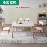 QuanU 全友 DW1001 简约家用餐桌组合 一桌四椅¥1396.25 2.1折