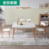 QuanU 全友 DW1001 简约家用餐桌组合 一桌四椅