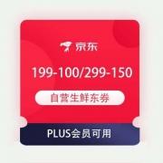 PLUS会员、即享好券:京东 199-100/299-150 自营生鲜东券仅限9月19日使用