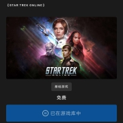 EPIC喜加一 《星际迷航DLC:人族入侵包》限时免费《星际迷航》本体免费截止到9月29日
