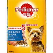 Pedigree 宝路 中小型成犬专用狗粮 鸡肉味 7.5kg