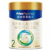 Friso 美素佳儿 皇家 婴儿配方奶粉 2段 800克340元包邮(需用券)