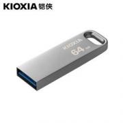 Kioxia 铠侠 64GB U盘 U366 随闪系列 金属 USB3.2接口