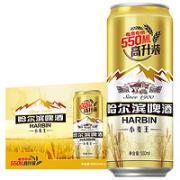 HARBIN 哈尔滨啤酒 小麦王啤酒 550ml*20听