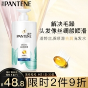 PANTENE 潘婷 丝质顺滑去屑洗发露 750g (赠氨基酸护发素70ml)