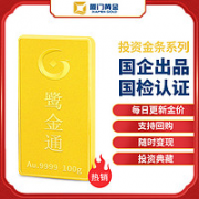 XIAMEN GOLD 厦门黄金 鹭金通投资金条 Au9999 100克¥37100.00 比上一次爆料降低 ¥570