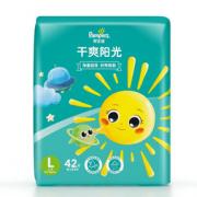 Pampers 帮宝适 干爽阳光系列 纸尿裤 L42片¥29.90 5.0折 比上一次爆料降低 ¥14.5