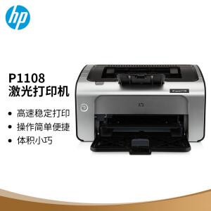 HP 惠普 LaserJet Pro P1108 黑白激光打印机