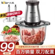 Bear 小熊 QSJ-B03E1 绞肉机