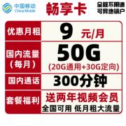 China Mobile 中国移动 畅享卡 9元/月(20G通用流量+30G定向流量+300分钟+视频会员)