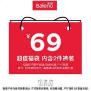 Baleno 班尼路 88010009 福袋 随机2件男士裤装69元包邮