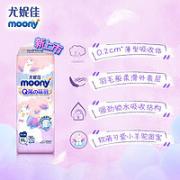 moony Q薄萌羽小羊驼 婴儿拉拉裤 XL36¥69.00 2.3折