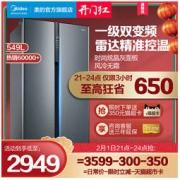 Midea 美的 BCD-549L双开门家用无霜风冷一级能效变频智能家电对开门冰箱