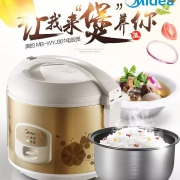 京喜APP:美的 Midea 电饭煲 MB-WYJ301 1只装