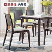 CHEERS 芝华仕 PT018 现代意式简约餐椅 2张¥982.00 0.7折