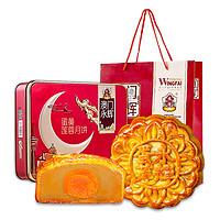 MACAU WINGFAI 澳门永辉 蛋黄莲蓉 广式月饼礼盒  500g