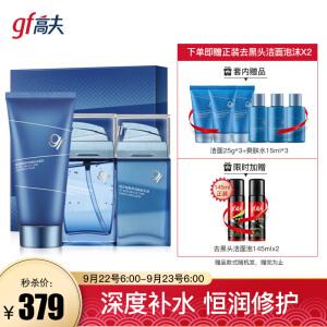 PLUS会员:gf 高夫 锐智多效男士护肤礼盒装 (洗面奶120g+焕肤水75ml+乳液75ml)