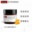 Swisse 澳洲麦卢卡蜂蜜涂抹式清洁面膜 70g49元包邮