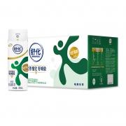88VIP:伊利 舒化低脂 无乳糖牛奶220ml*24盒*2件+凑单