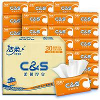 C&S 洁柔 活力阳光橙系列 抽纸 3层110抽30包(195mm*123mm)