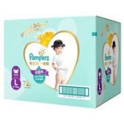 Pampers 帮宝适 一级帮系列 通用拉拉裤 L72片¥149.00 7.9折 比上一次爆料上涨 ¥16