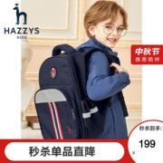HAZZYS 哈吉斯 儿童双肩背包¥139.00 2.2折 比上一次爆料降低 ¥20