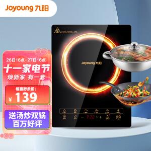 Joyoung 九阳 JYC-21HEC05 电磁炉 赠汤锅