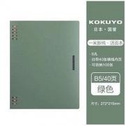 KOKUYO 国誉 WSG-RUSP11G 一米新纯 八孔活页本 B5/40页 绿色