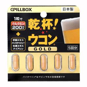 日本进口 Pillbox 金装加强版  姜黄素解酒胶囊 5粒 酒后防头痛