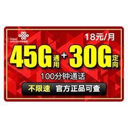 China unicom 中国联通 流量上网卡 18元 45G通用流量+30定向流量+100分钟