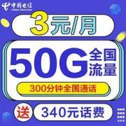 CHINA TELECOM 中国电信 蓝星卡(20G通用流量+30G定向流量+300分钟全国通话)1.1元包邮(需用券)