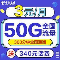 CHINA TELECOM 中国电信 蓝星卡(20G通用流量+30G定向流量+300分钟全国通话)