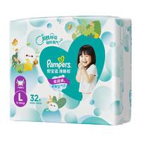 Pampers 帮宝适 清新帮 婴儿拉拉裤 L 32片
